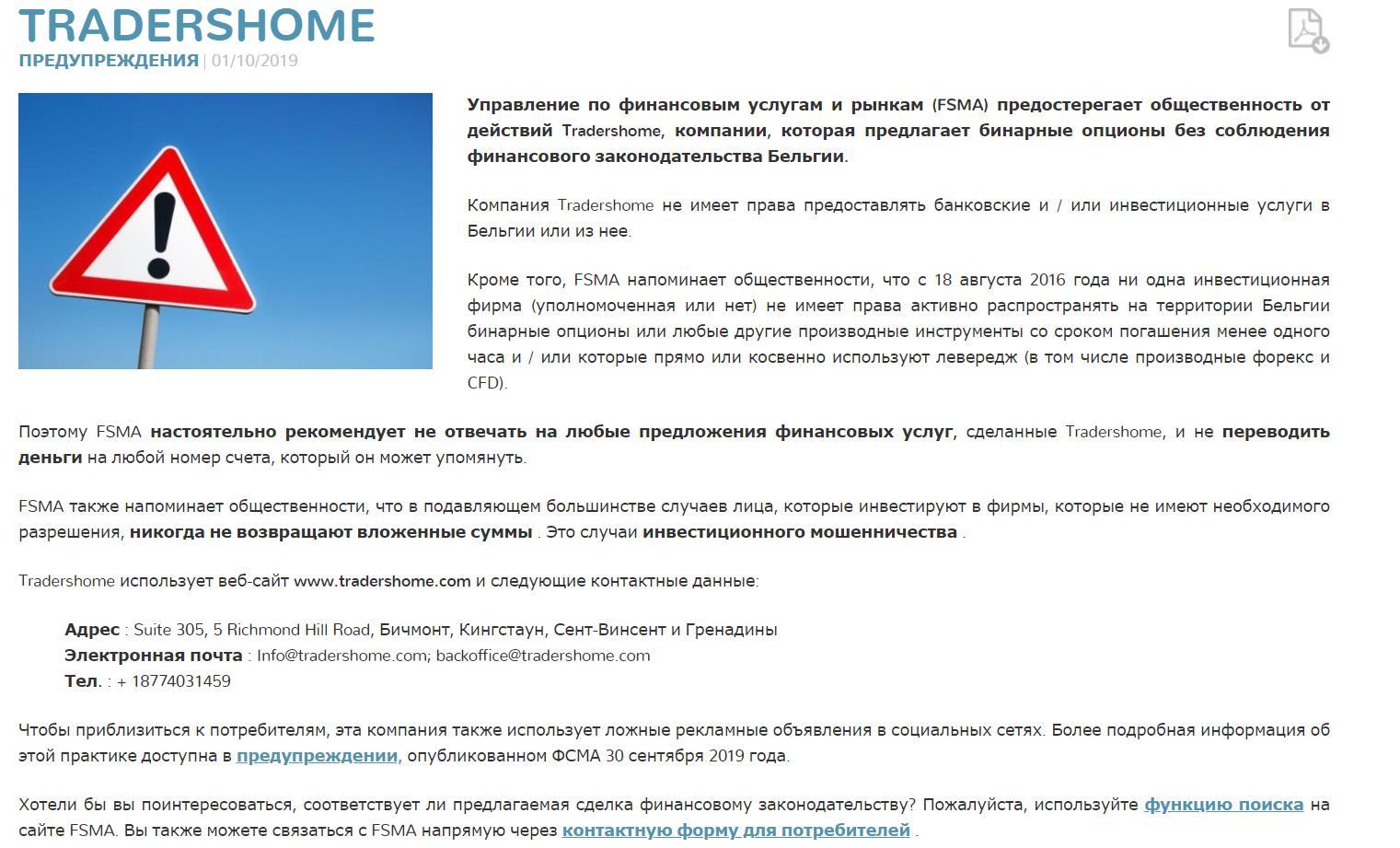 tradershome в черном списке регулятора FSMA