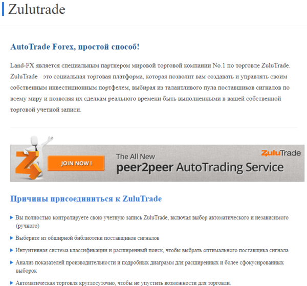 zulutrade-от-брокера-land-fx