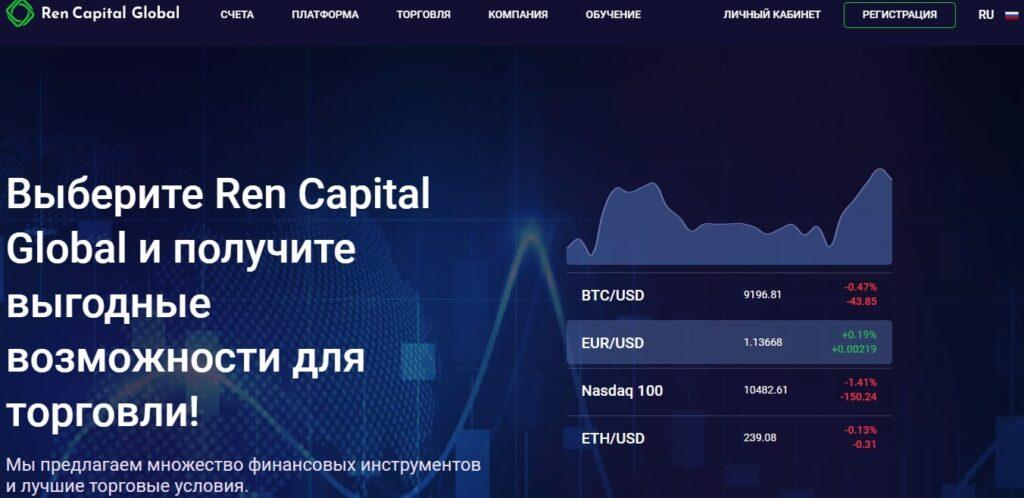 Ren-Capital-Global-отзывы-о-брокере