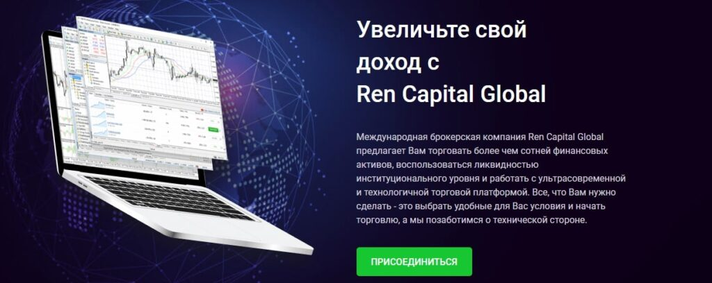 Ren-Capital-Global-торговый-терминал