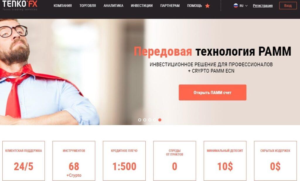 TenkoFX-отзывы-о-брокере