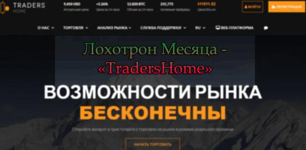 tradershome-очередной-лохотрон